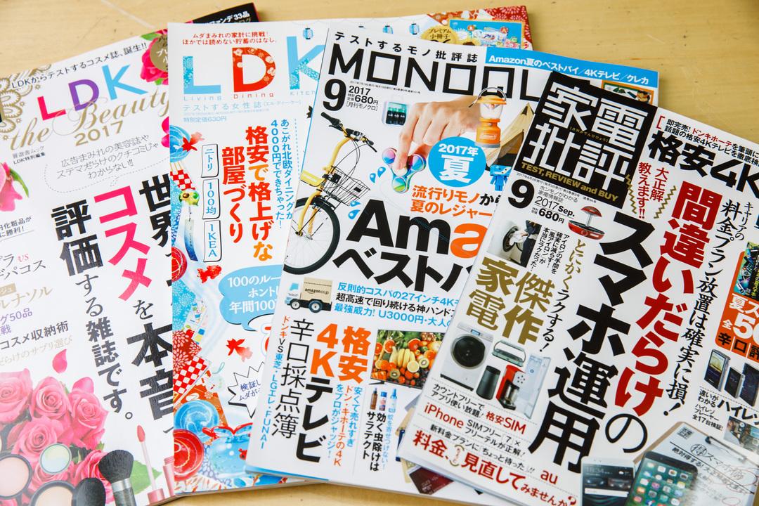 晋遊舎の雑誌