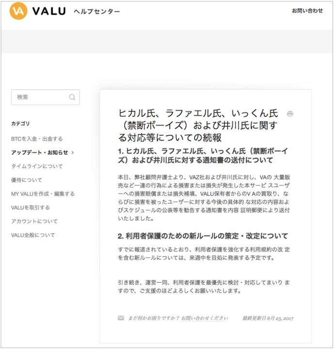 VALUの続報