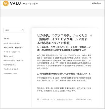 泥沼化する「YouTuberヒカル炎上騒動」損害賠償・対応期日の公表を求めるVALU社