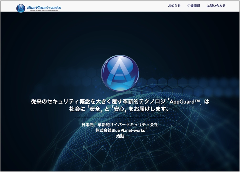 BPwの公式Webページ