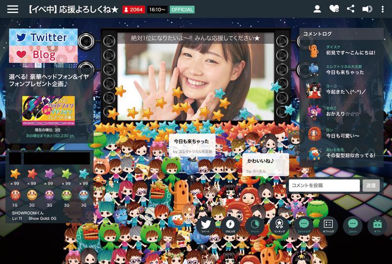 SHOWROOMアプリ