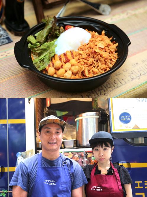 上:エジプトの国民食といわれるコシャリ。下:「エジプトめし コシャリ屋さん」のオーナー、須永司さん(左)と妻・愛子さん。