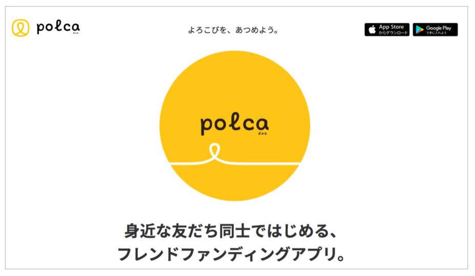 polca公式ウェブサイト