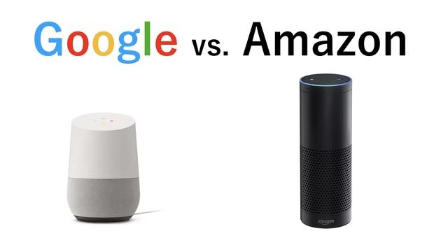GoogleアシスタントvsAmazon Alexa