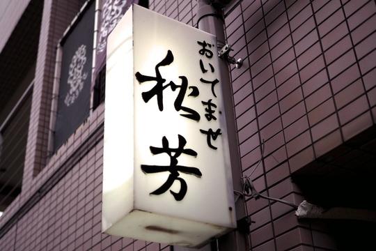 85歳のおふくろの味・肉じゃが。原宿「秋芳」が創業55年目の今年12月で閉店、その前に!