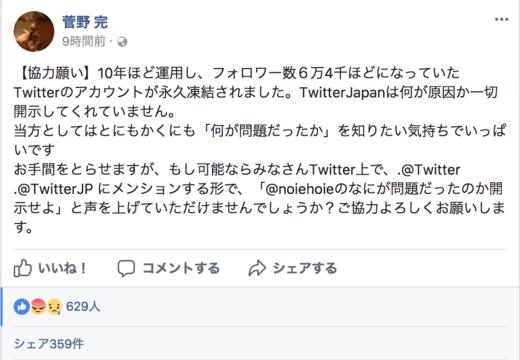 『日本会議の研究』、森友学園事件で知られる菅野完氏のTwitterアカウント凍結