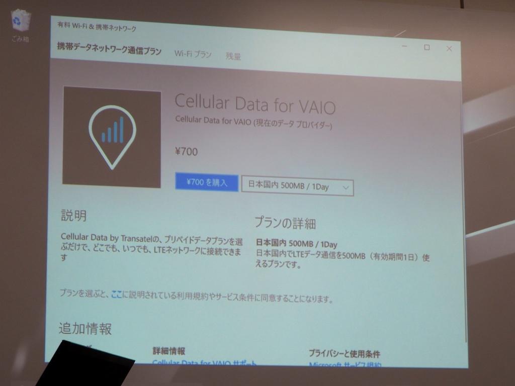 Windows10のデータプラン購入画面。