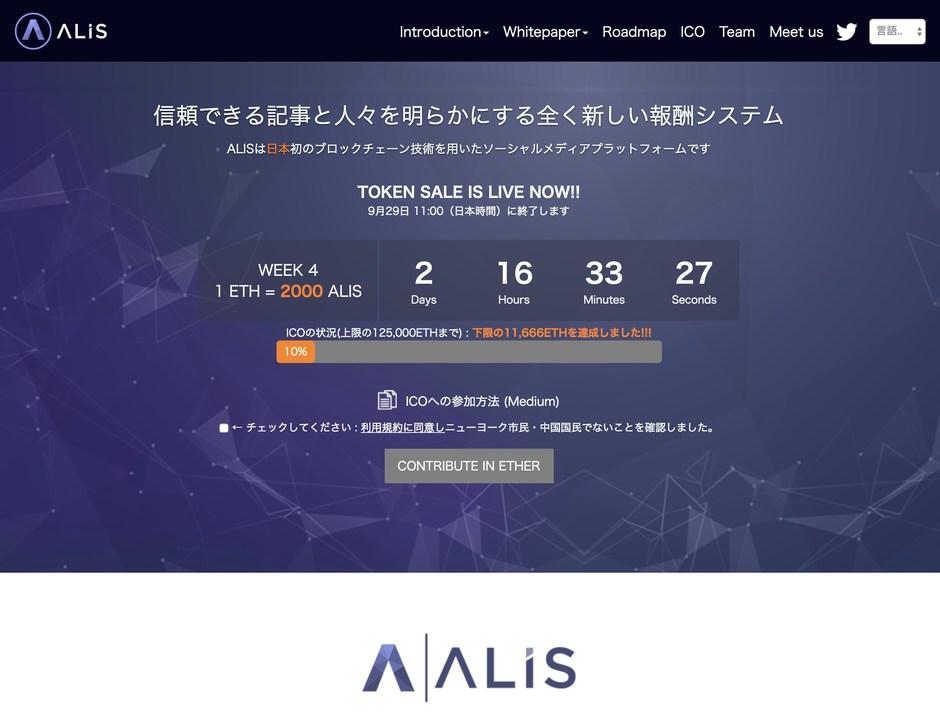 ALISの公式サイト