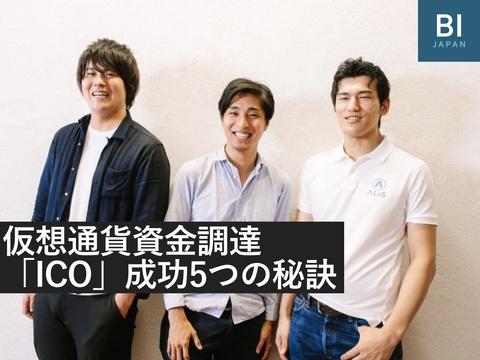 4分で1億円調達! 国内ベンチャーが明かす「ICO」成功の5つのポイント