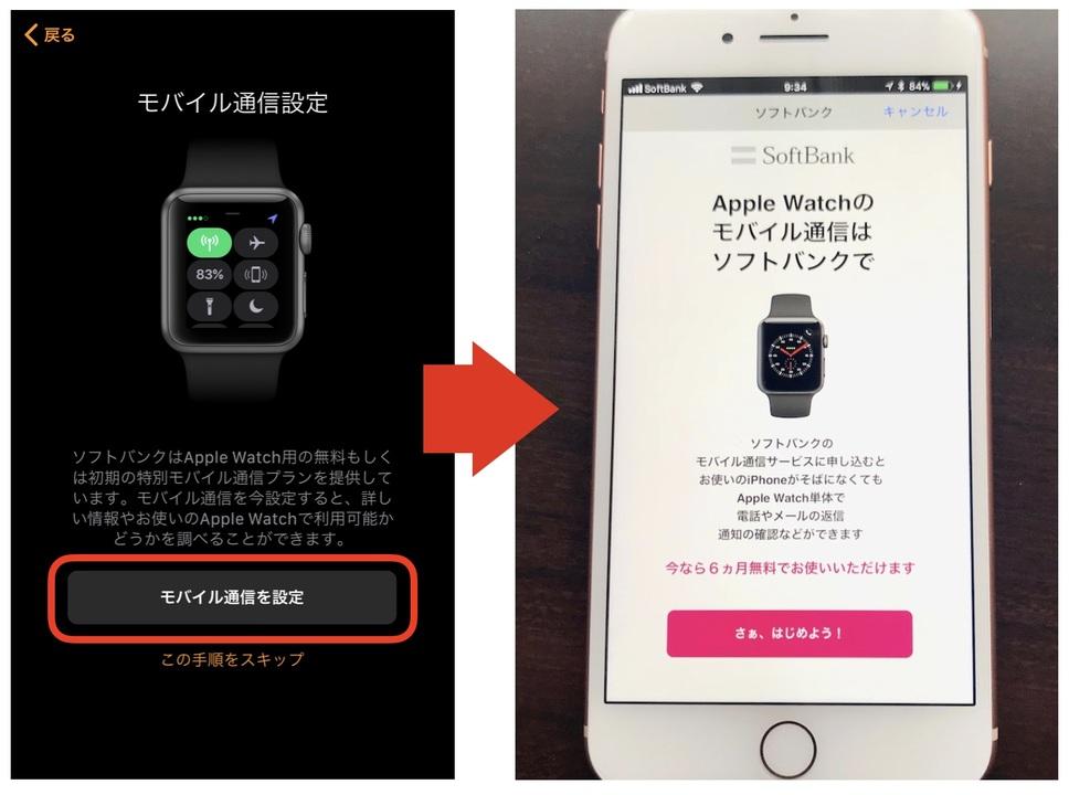 iPhoneからApple WatchのLTEをセットアップするところ