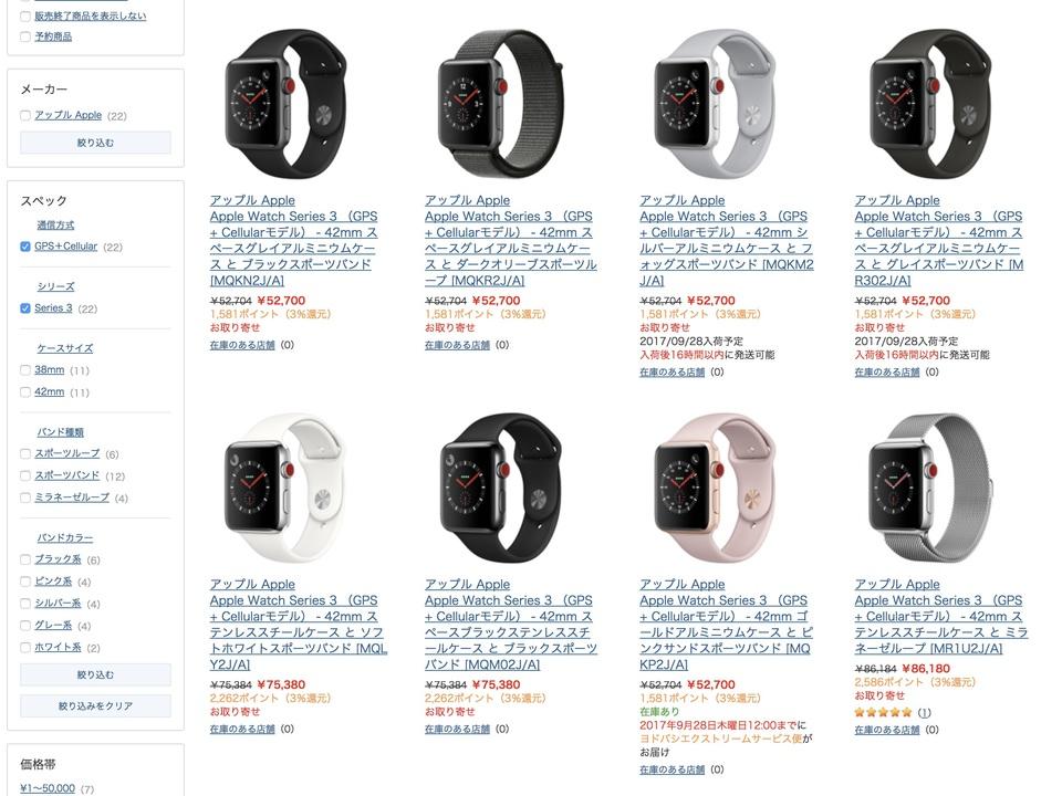ヨドバシドットコムのセルラー版Apple Watchの在庫状況