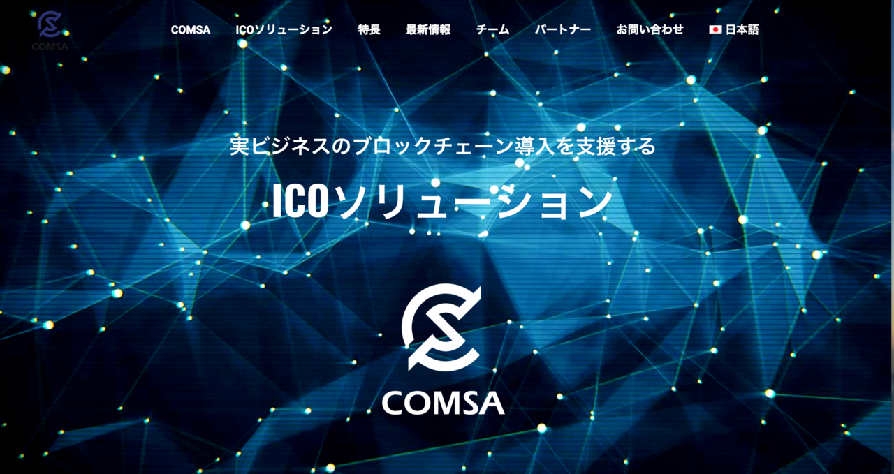 COMSA_Frontpage