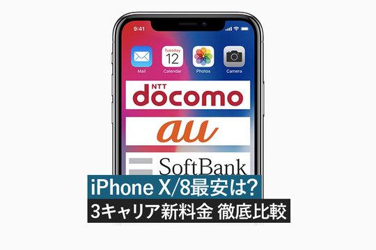 iPhone 8/8 Plusの価格、月額最安はどこ?3社新料金 徹底比較[ドコモ・au・ソフトバンク]