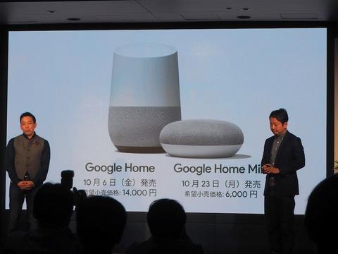 これは本気だ!AIスピーカー 「Google Home」2機種 日本上陸にかける意気込み