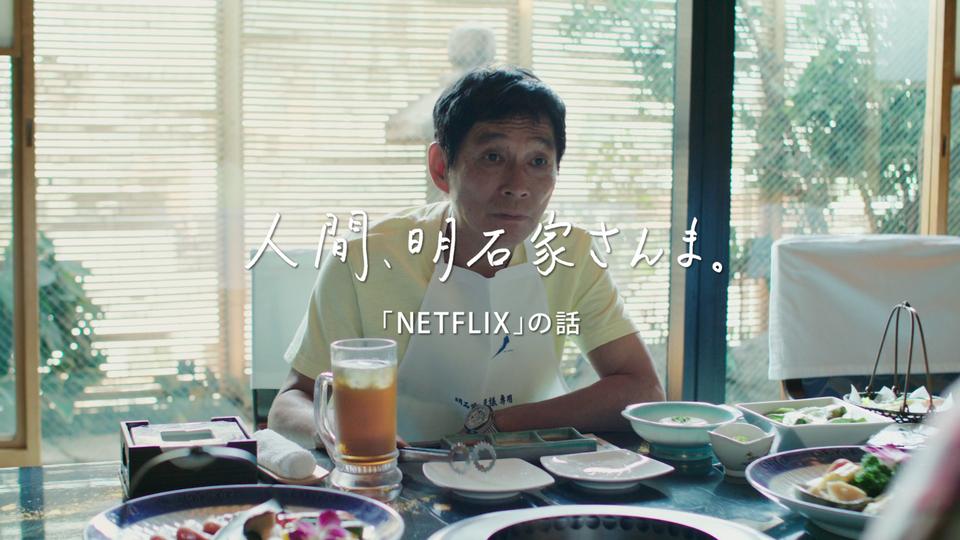 NetflixのCM
