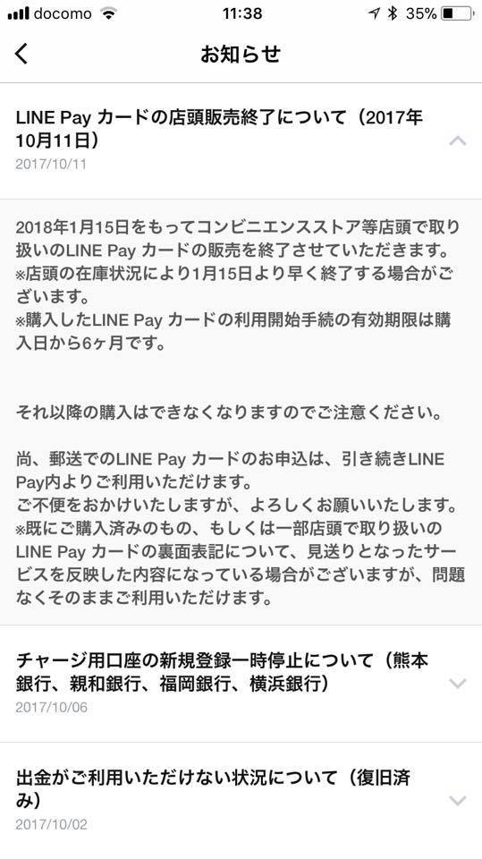 LINE Payカードの店頭販売終了のアナウンス