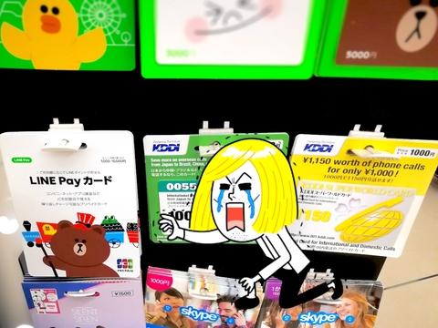 LINE Payカードの写真