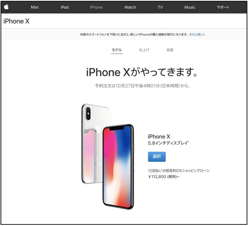 アップルのiPhone X予約ページ