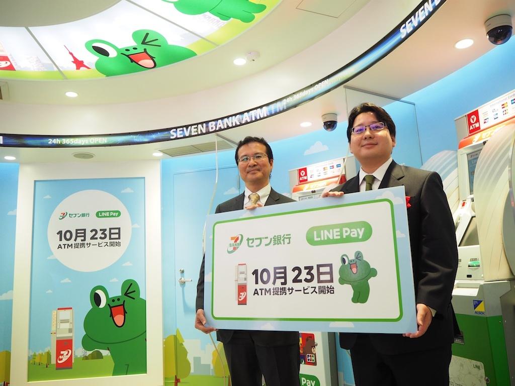 セブン銀行 河田久尚常務(左)とLINE Payの舛田淳社長