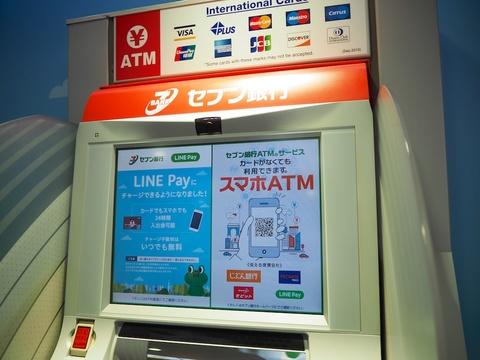 LINE Pay普及に本腰、セブン銀行ATMから「現金チャージ」可能に