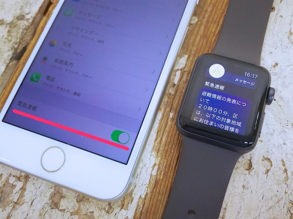 iPhone側での防災速報の設定