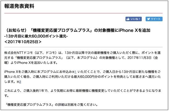 NTTドコモ iPhone X向け機種変更応援プログラムプラスの概要