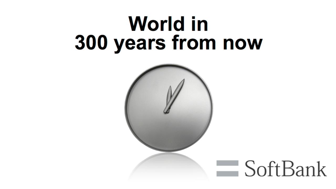 300年後の世界