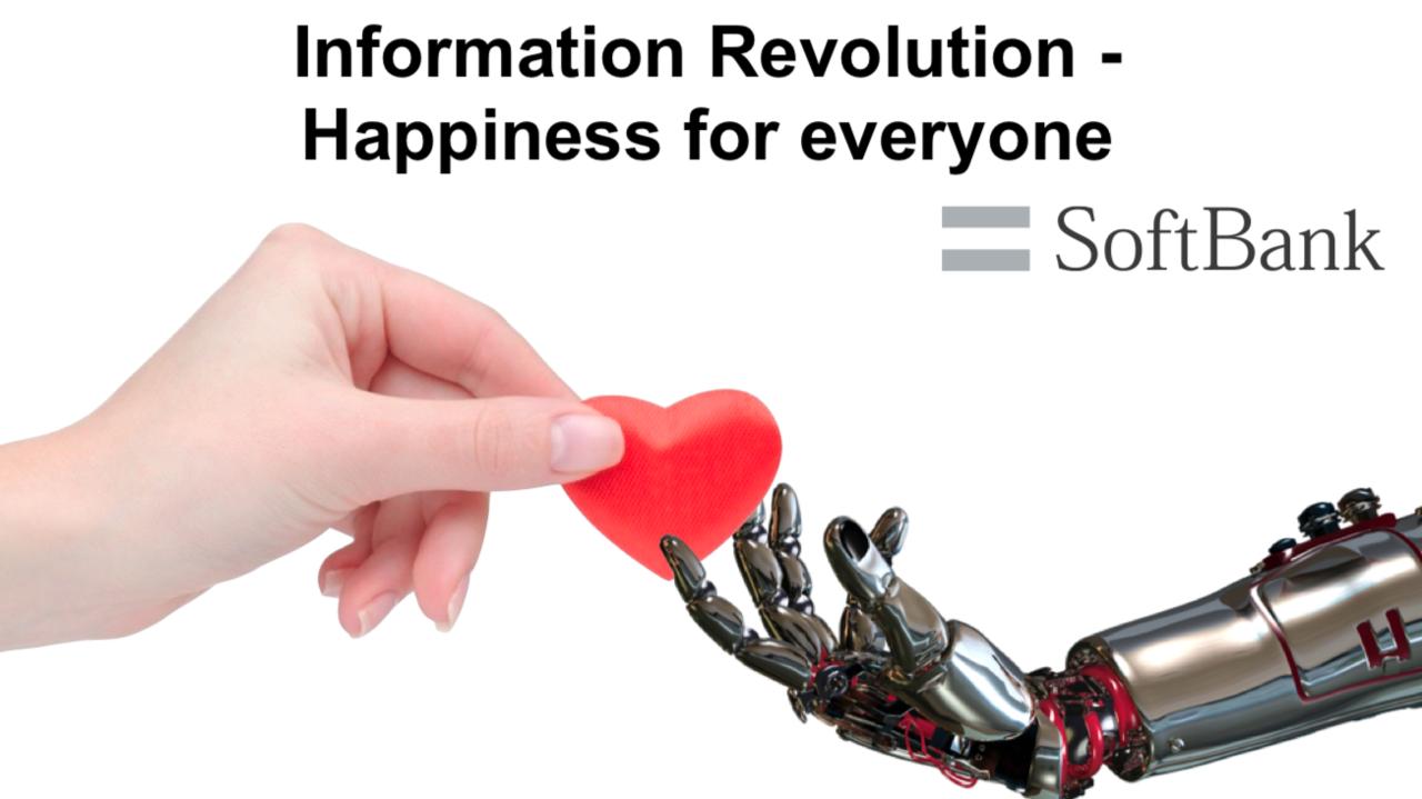 情報革命で人々を幸せに