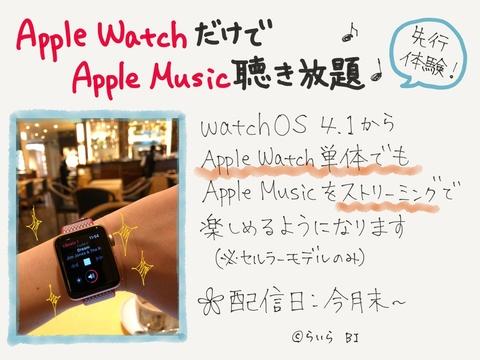 最速レビュー:watchOS 4.1の「聴き放題」を試してみた[Apple Watch 3]