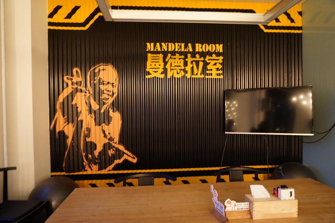 マンデラの会議室