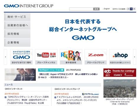 GMOインターネット公式サイト