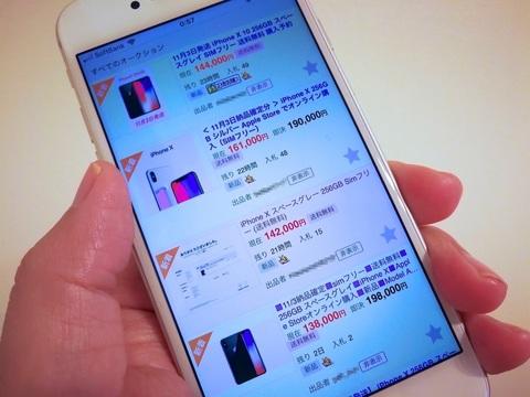 既に活発な出品があるiPhoneXの「転売」