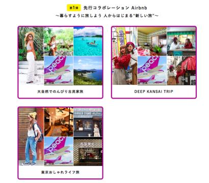 """インスタグラマーによる""""シェア旅""""で新たな体験を—— Airbnb、ANAとPeachと初タッグ"""