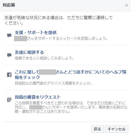 taiousaku