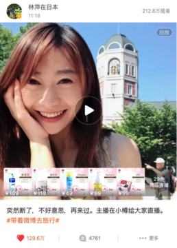 2時間で1万本の口紅を売る中国ライブコマース最前線—— 「コト消費」をインバウンドでも活用