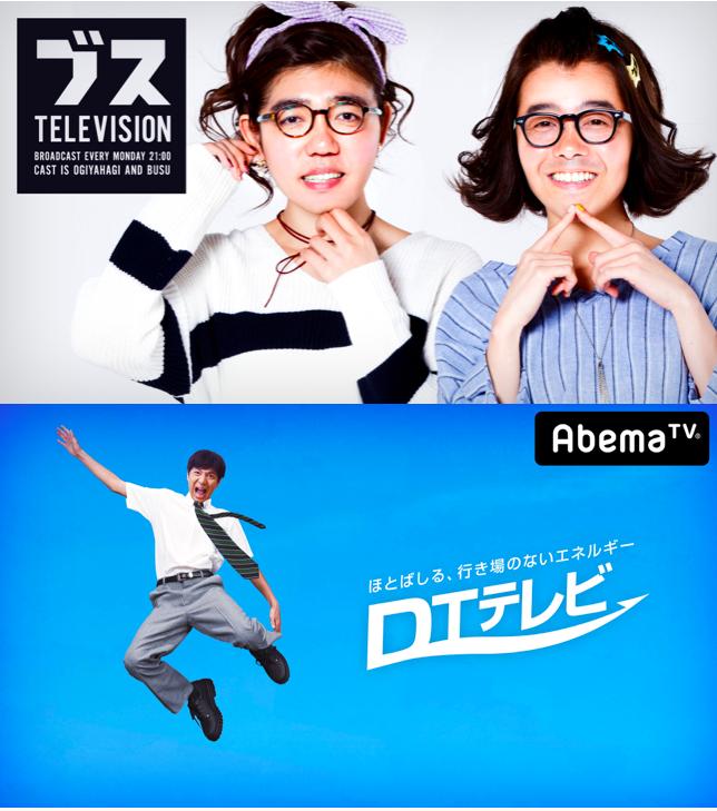 上:おぎやはぎの「ブス」テレビ 下:DTテレビ