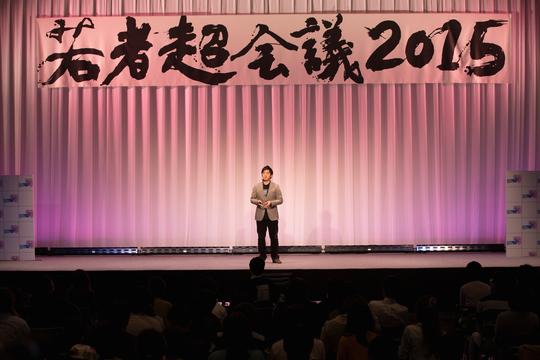 若者超会議2015