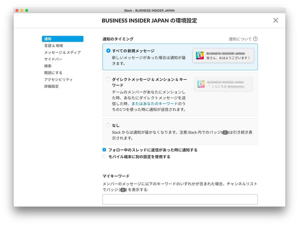 日本語化されたアプリ版Slackの設定画面