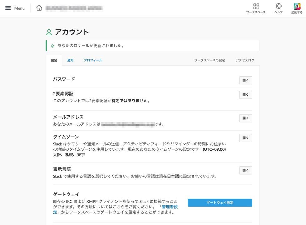 Slackの表示にが日本語に切り替わる