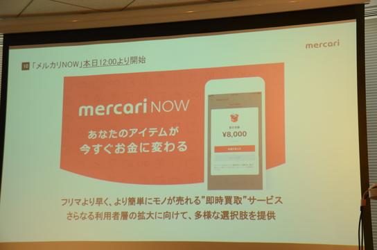 メルカリがスマホで撮影、即現金化する「メルカリNOW」を開始 盗品・偽ブランド対策も盛り込む