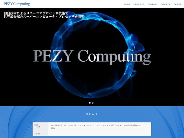 PEZY Computingの公式サイト