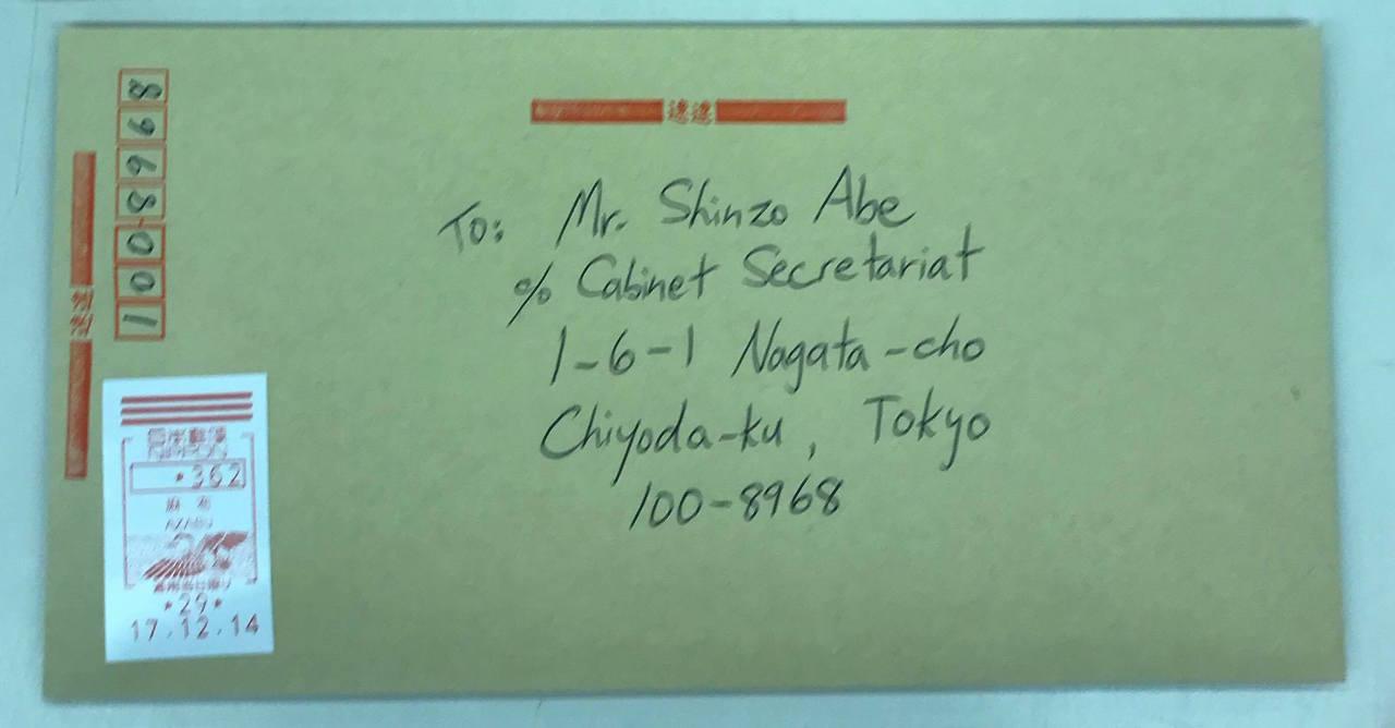 安倍首相宛ての手紙