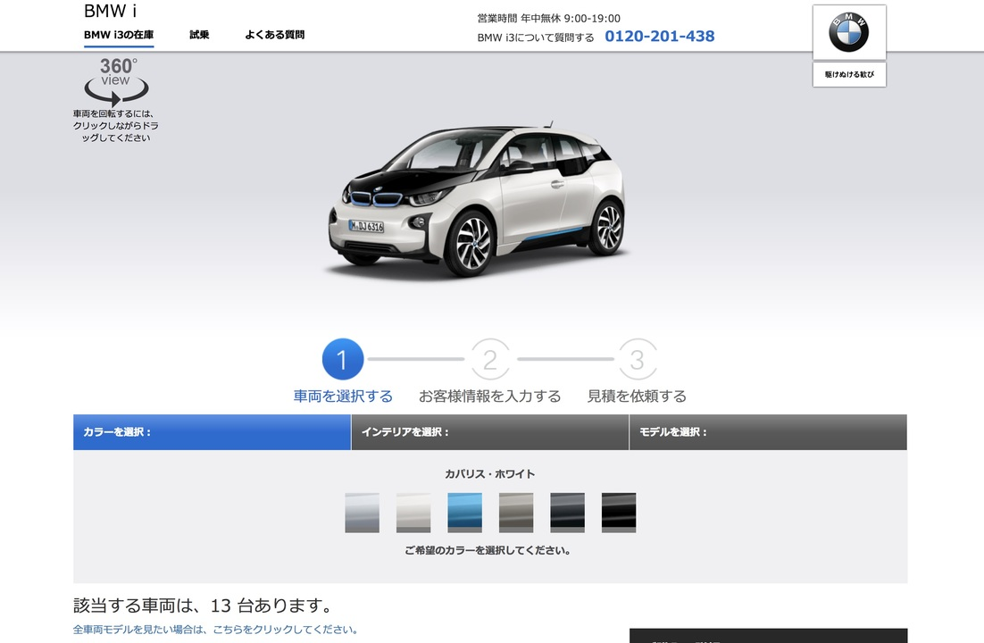 BMWi3OnlineStore