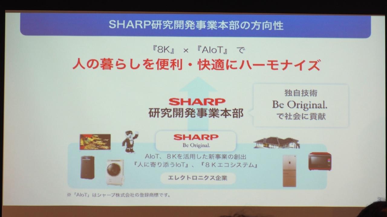 シャープの研究開発事業本部の方向性。