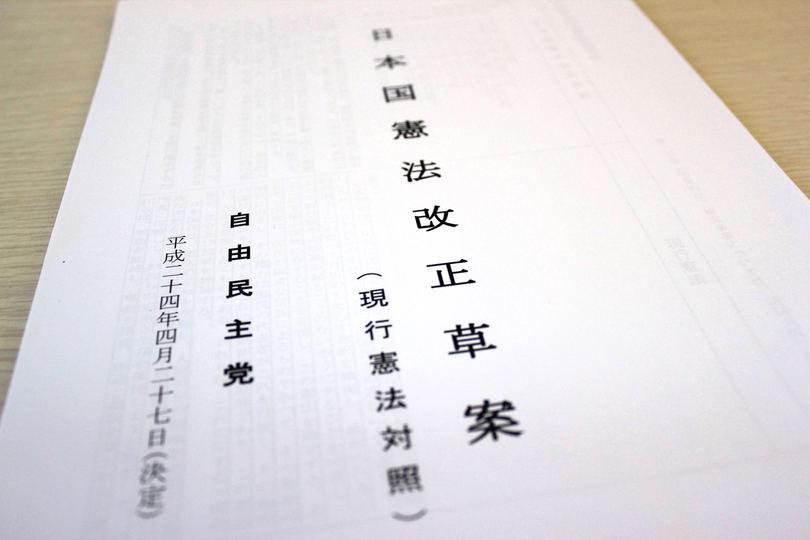 自民党憲法改正草案