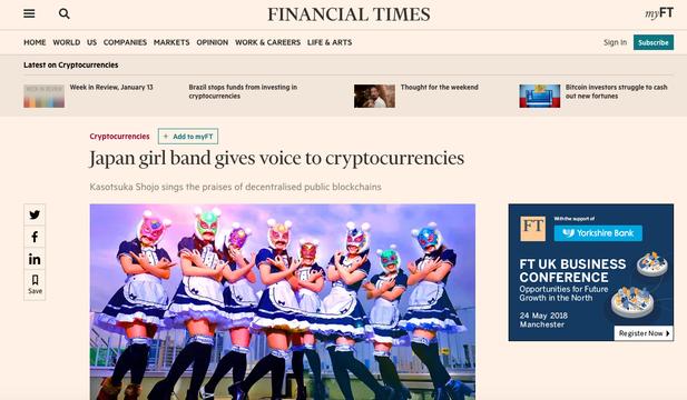 ロイター、FT、AFP…仮想通貨アイドルに海外メディア殺到「日本は仮想通貨大国」