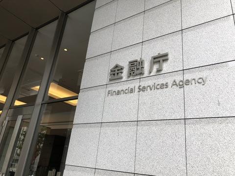 コインチェック流出:金融庁が業務改善命令 顧客対応「極めて不十分」と判断
