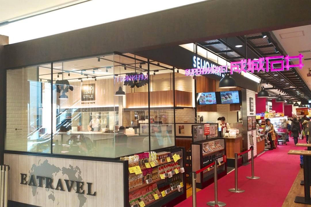 成城石井の新業態店舗「SEIJO ISHII STYLE DELI & CAFE」