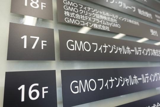 仮想通貨取引所GMOコイン、Zaif運営会社に金融庁が立入検査