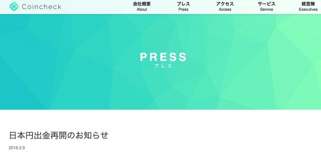コインチェック、13日から日本円の出金再開